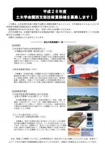 平成28年度土木学会関西支部技術賞募集要項