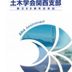 土木学会関西支部 創立80周年記念誌