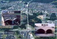 白川トンネル周辺と坑口(工事中)の状況