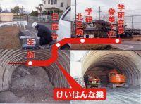 閑静な住宅街で山岳トンネルを掘削-けいはんな線 東生駒トンネル、北大和トンネル-