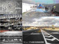松島高架橋の劣化損傷状況と劣化部コンクリートの撤去、リニューアルの完了