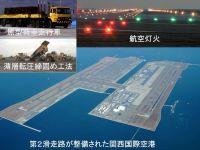 完成した航空灯火と滑走路整備における技術的取り組み